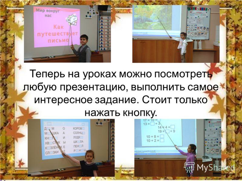Теперь на уроках можно посмотреть любую презентацию, выполнить самое интересное задание. Стоит только нажать кнопку.