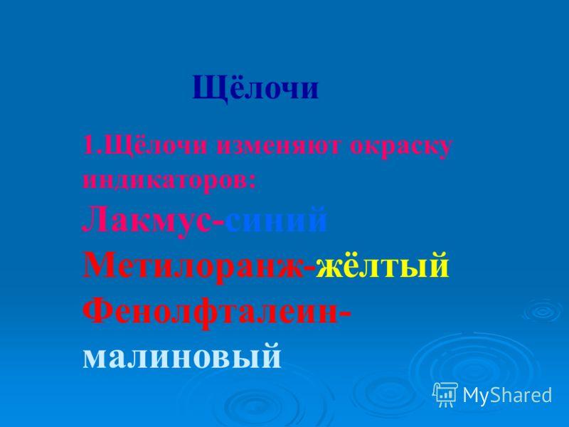 Щёлочи 1.Щёлочи изменяют окраску индикаторов: Лакмус-синий Метилоранж-жёлтый Фенолфталеин- малиновый