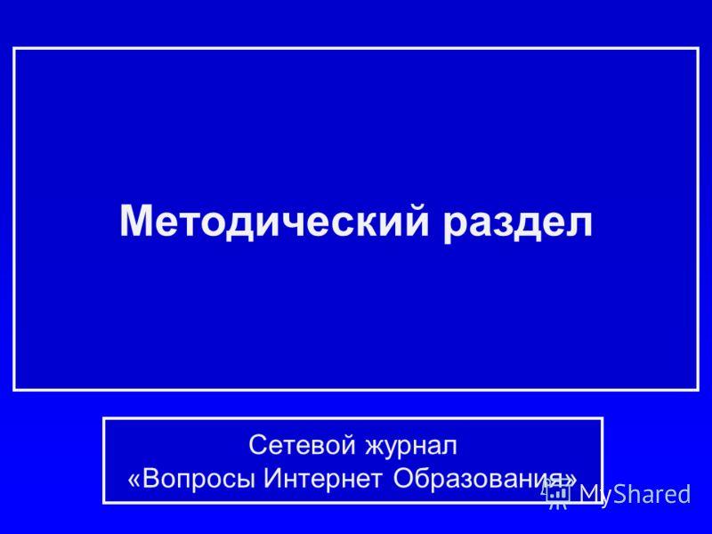 Методический раздел Сетевой журнал «Вопросы Интернет Образования»