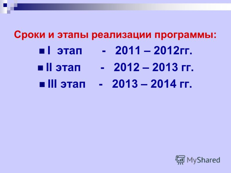 Сроки и этапы реализации программы: І этап - 2011 – 2012гг. ІІ этап - 2012 – 2013 гг. ІІІ этап - 2013 – 2014 гг.