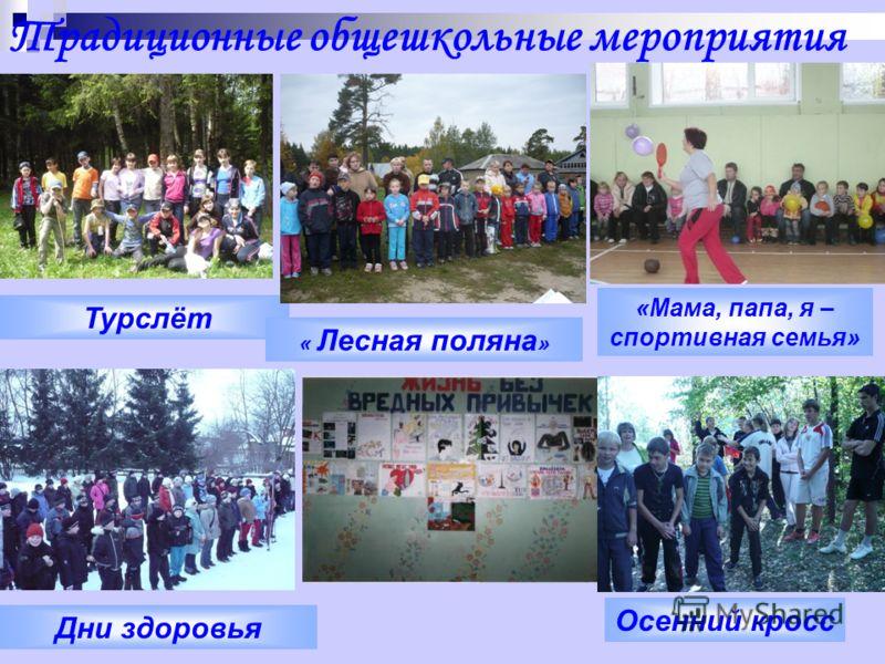 Традиционные общешкольные мероприятия Турслёт «Мама, папа, я – спортивная семья» Дни здоровья Осенний кросс « Лесная поляна »