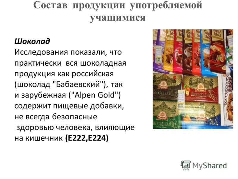 Состав продукции употребляемой учащимися Шоколад Исследования показали, что практически вся шоколадная продукция как российская (шоколад