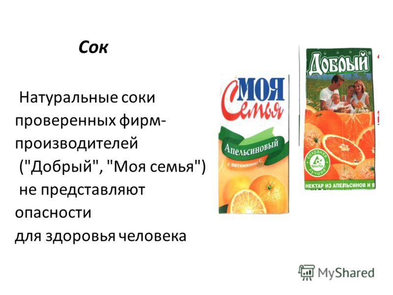 Сок Натуральные соки проверенных фирм- производителей (Добрый, Моя семья) не представляют опасности для здоровья человека