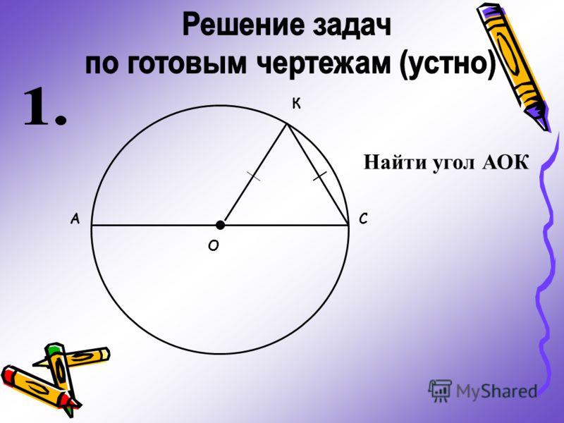 АС О К Найти угол АОК