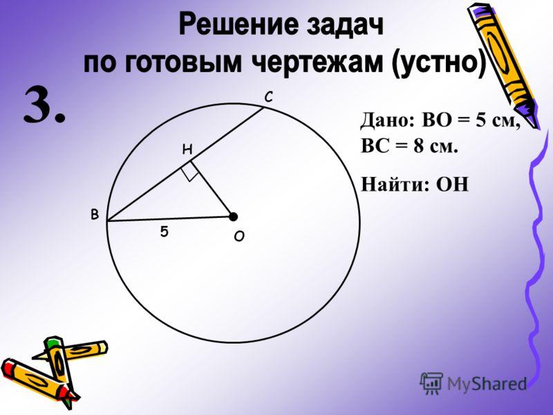 О В С Н 5 Дано: ВО = 5 см, ВС = 8 см. Найти: ОН