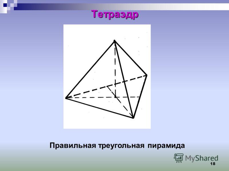 18 Тетраэдр Правильная треугольная пирамида