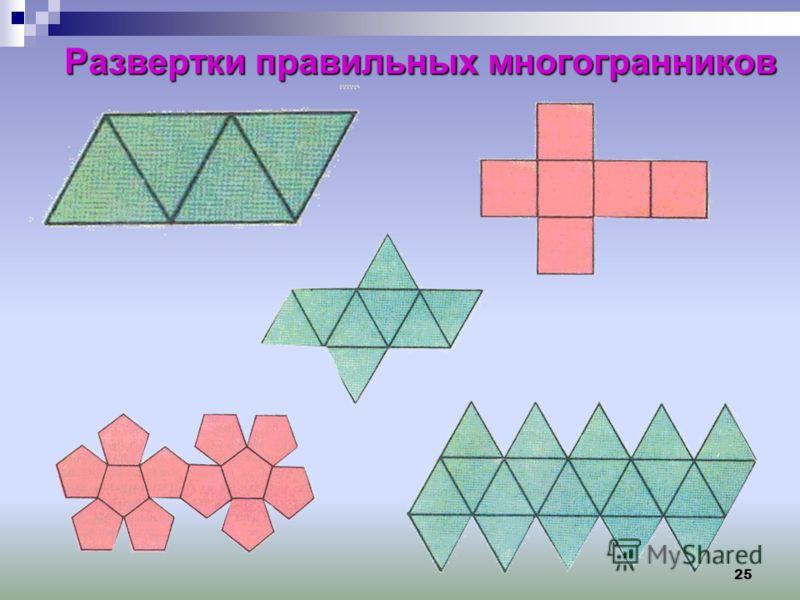 25 Развертки правильных многогранников