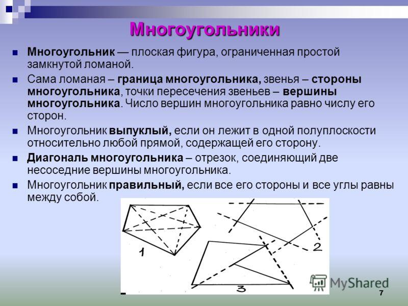 7 Многоугольники Многоугольник плоская фигура, ограниченная простой замкнутой ломаной. Сама ломаная – граница многоугольника, звенья – стороны многоугольника, точки пересечения звеньев – вершины многоугольника. Число вершин многоугольника равно числу