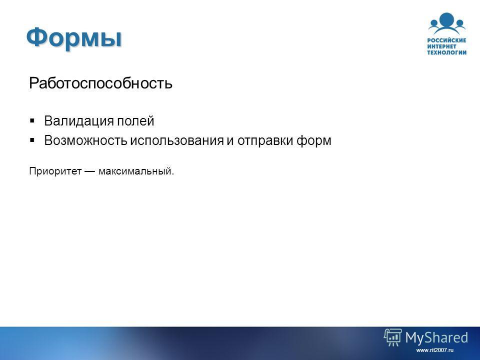 www.rit2007. ru Формы Работоспособность Валидация полей Возможность использования и отправки форм Приоритет максимальный.