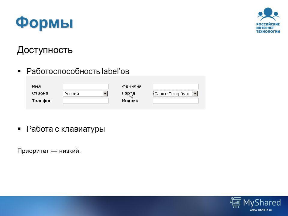 www.rit2007. ru Формы Доступность Работоспособность labelов Работа с клавиатуры Приоритет низкий.