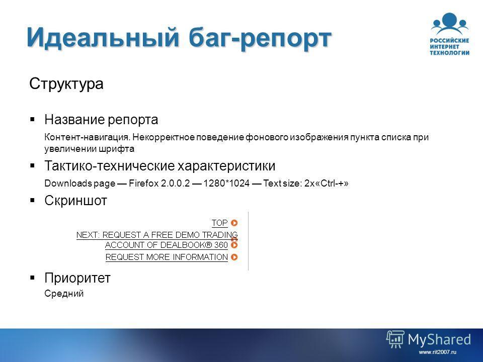 www.rit2007. ru Идеальный баг-репорт Структура Название репорта Контент-навигация. Некорректное поведение фонового изображения пункта списка при увеличении шрифта Тактико-технические характеристики Downloads page Firefox 2.0.0.2 1280*1024 Text size: