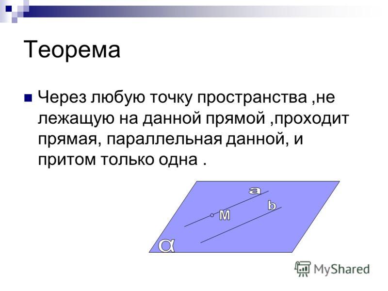 Определение Две прямые в пространстве называются параллельными, если они лежат в одной плоскости и не пересекаются