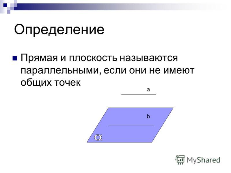 Теорема Если две прямые параллельны третьей прямой, то они параллельны c a b k