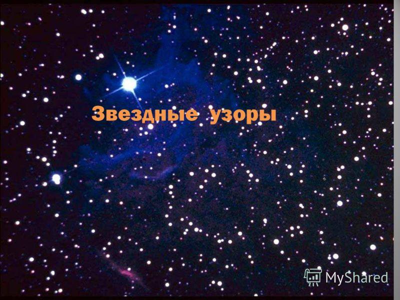 Звездные узоры