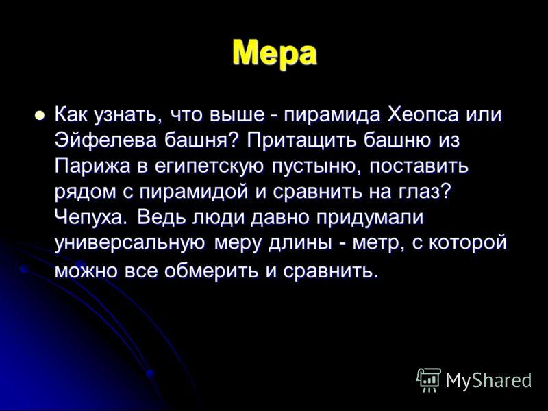 Мера Как узнать, что выше - <a href='http://www.myshared.ru/theme/prezentatsiya-piramida/' title='пирамида хеопса'>пирамида Хеопса</a> или Эйфелева ба
