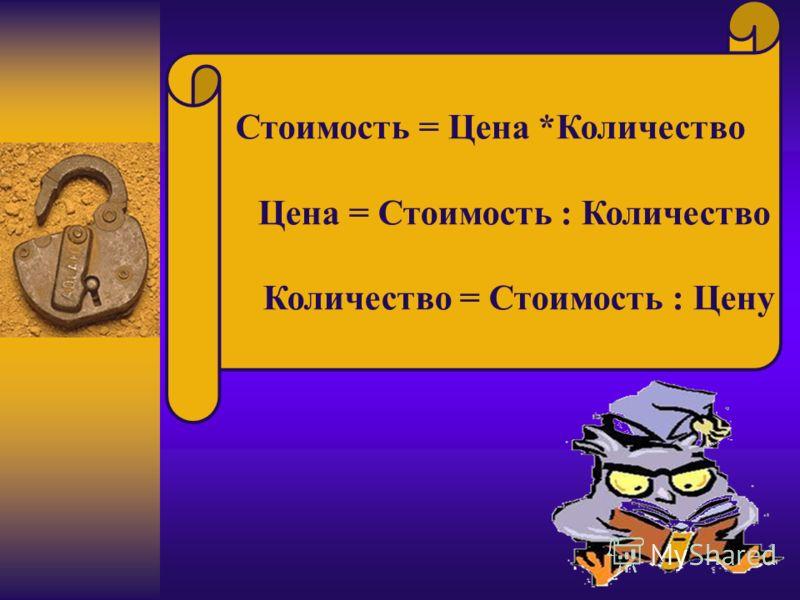 ЦЕНАКОЛИЧЕСТВОСТОИМОСТЬ 6 рублей?30 рублей Математический магазин. ЦЕНАКОЛИЧЕСТВОСТОИМОСТЬ 3 рубля5 штук? ЦЕНАКОЛИЧЕСТВОСТОИМОСТЬ ?7 штук28 рублей