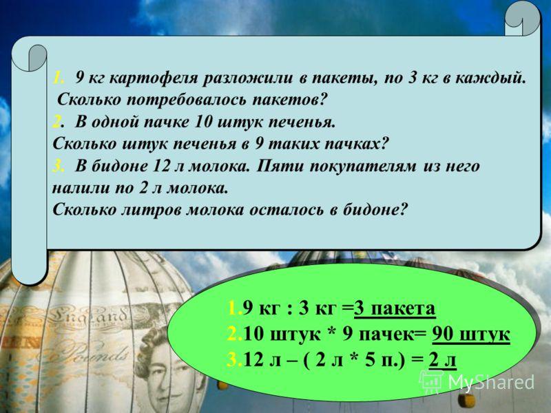 Задача: На счёте у купца 80 рублей. Он купил 6 бочек солёной рыбы по 5 рублей, 3 короба соли по 4 рубля. Сколько денег осталось на счету у купца? Задача: На счёте у купца 80 рублей. Он купил 6 бочек солёной рыбы по 5 рублей, 3 короба соли по 4 рубля.