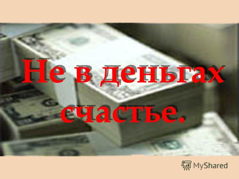 Не имей сто рублей, а имей сто друзей. Не имей сто рублей, а имей сто друзей.