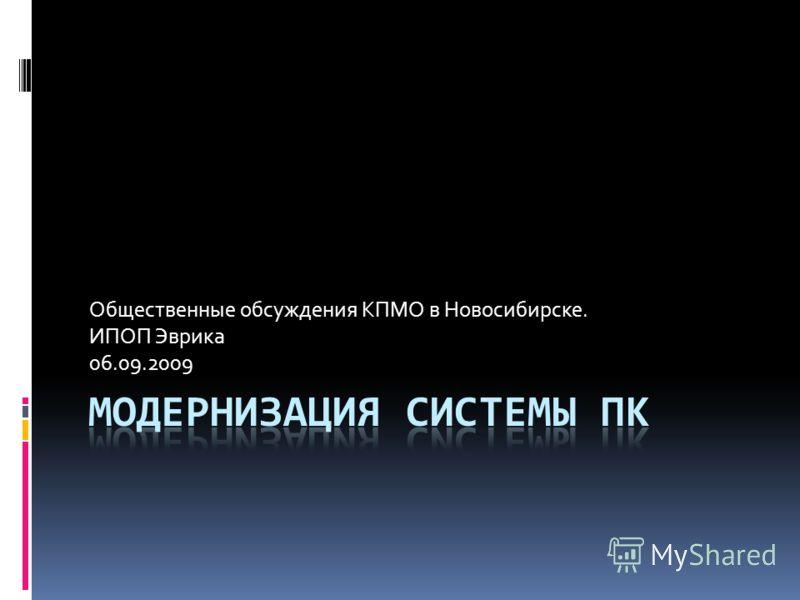 Общественные обсуждения КПМО в Новосибирске. ИПОП Эврика 06.09.2009