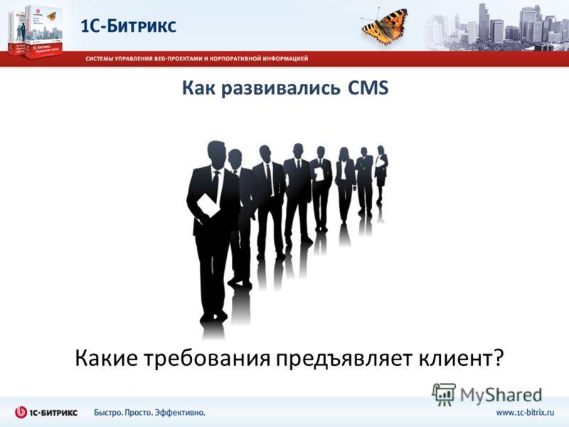 Как развивались CMS Какие требования предъявляет клиент?