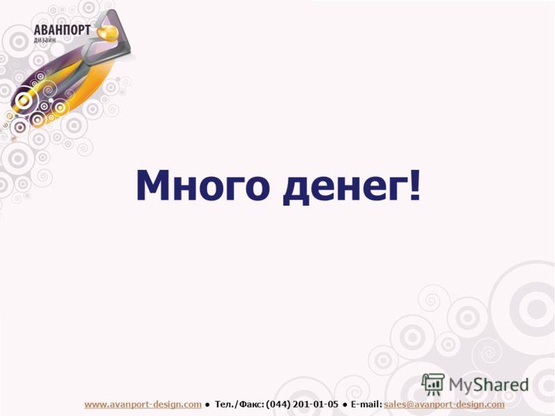 www.avanport-design.com Тел./Факс: (044) 201-01-05 Е-mail: sales@avanport-design.com Много денег!