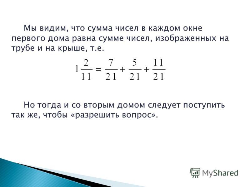 Мы видим, что сумма чисел в каждом окне первого дома равна сумме чисел, изображенных на трубе и на крыше, т.е. Но тогда и со вторым домом следует поступить так же, чтобы «разрешить вопрос».