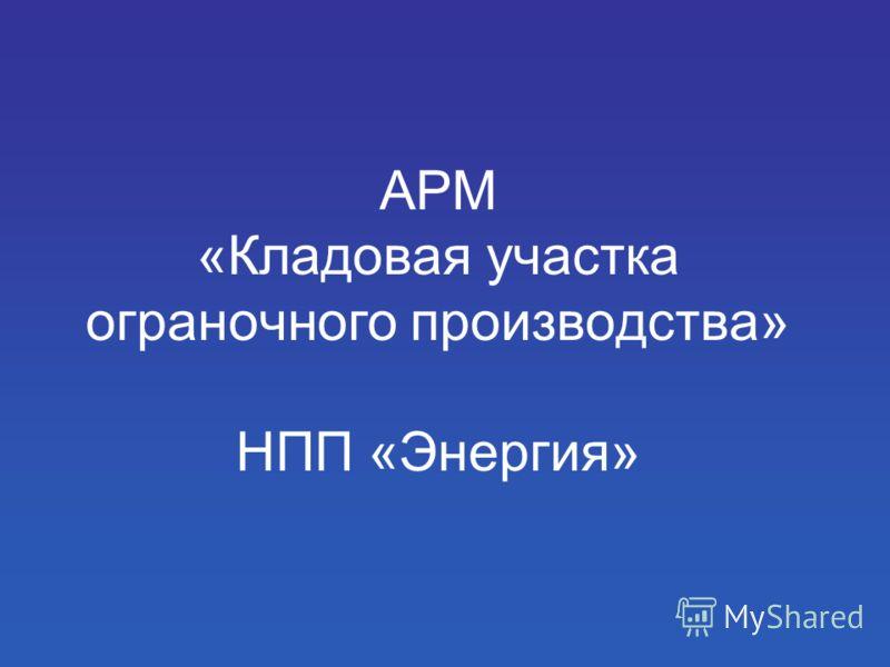 АРМ «Кладовая участка ограночного производства» НПП «Энергия»
