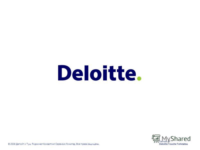 © 2008 Делойт и Туш Риджинал Консалтинг Сервисис Лимитед. Все права защищены. Member of Deloitte Touche Tohmatsu