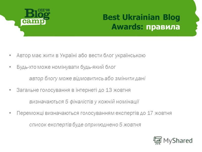 Best Ukrainian Blog Awards: правила Автор має жити в Україні або вести блог українською Будь-хто може номінувати будь-який блог автор блогу може відмовитись або змінити дані Загальне голосування в інтернеті до 13 жовтня визначаються 5 фіналістів у ко