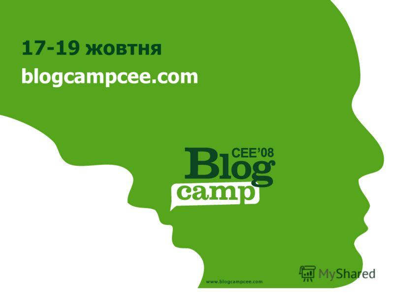 17-19 жовтня blogcampcee.com