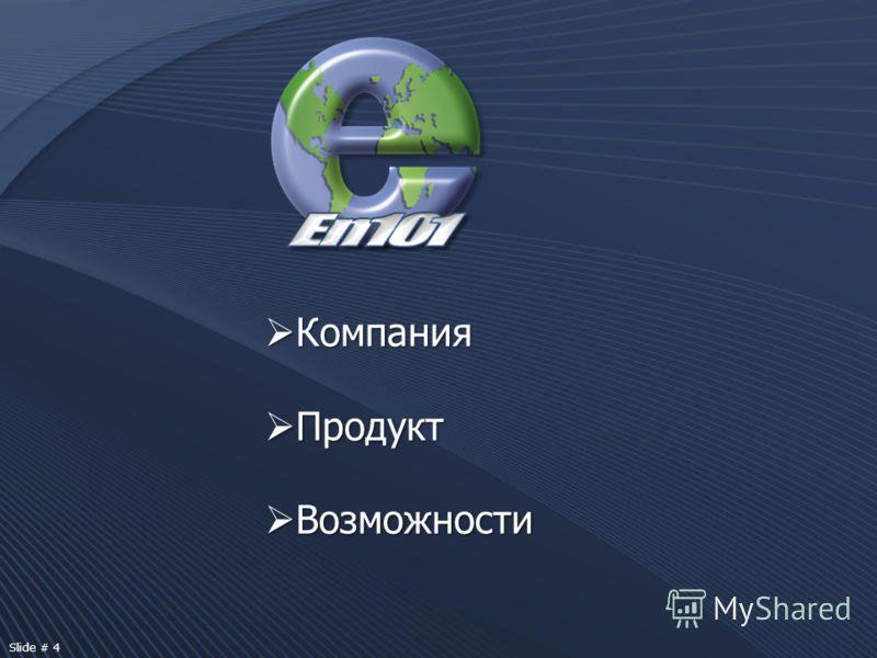 Компания Компания Продукт Продукт Возможности Возможности Slide # 4