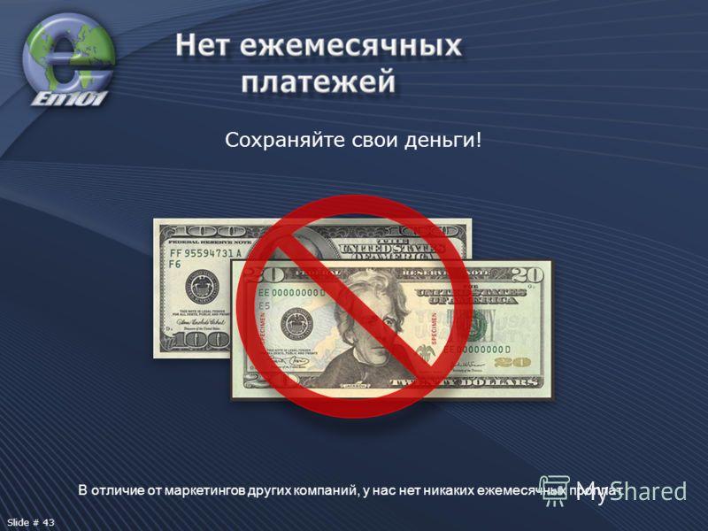 SPECIMEN Сохраняйте свои деньги! В отличие от маркетингов других компаний, у нас нет никаких ежемесячных проплат. Slide # 43