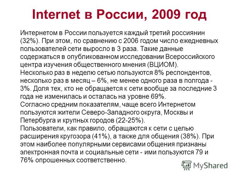 Internet в России, 2009 год Интернетом в России пользуется каждый третий россиянин (32%). При этом, по сравнению с 2006 годом число ежедневных пользователей сети выросло в 3 раза. Такие данные содержаться в опубликованном исследовании Всероссийского