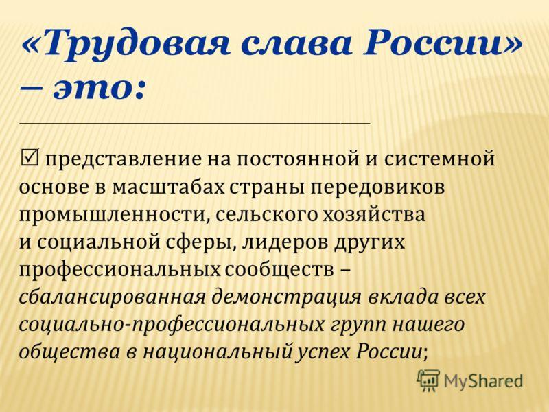 «Трудовая слава России» – это: ____________________________________ представление на постоянной и системной основе в масштабах страны передовиков промышленности, сельского хозяйства и социальной сферы, лидеров других профессиональных сообществ – сбал