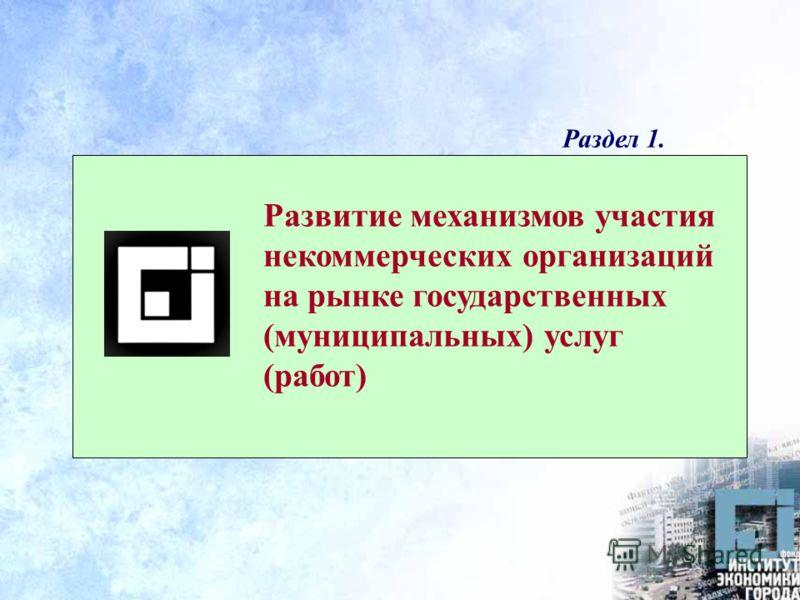 Развитие механизмов участия некоммерческих организаций на рынке государственных (муниципальных) услуг (работ) Раздел 1.