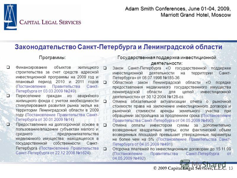 Adam Smith Conferences, June 01-04, 2009, Marriott Grand Hotel, Moscow Законодательство Санкт-Петербурга и Ленинградской области Программы: Финансирование объектов жилищного строительства за счет средств адресной инвестиционной программы на 2009 год