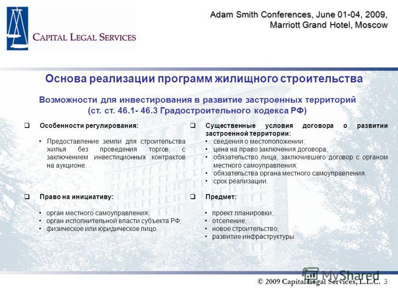 Adam Smith Conferences, June 01-04, 2009, Marriott Grand Hotel, Moscow Основа реализации программ жилищного строительства Особенности регулирования: Предоставление земли для строительства жилья без проведения торгов, с заключением инвестиционных конт