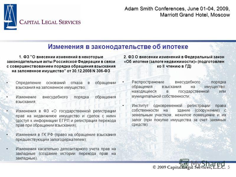 Adam Smith Conferences, June 01-04, 2009, Marriott Grand Hotel, Moscow Изменения в законодательстве об ипотеке 1. ФЗ