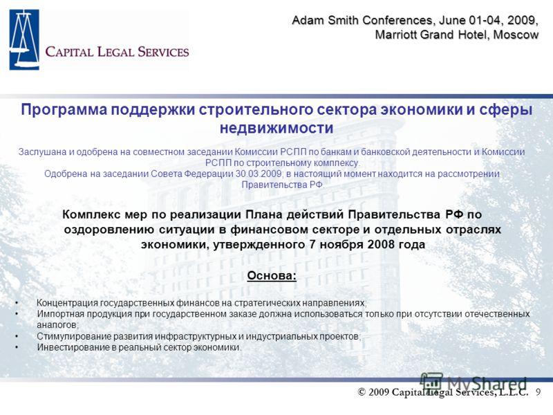 Adam Smith Conferences, June 01-04, 2009, Marriott Grand Hotel, Moscow Программа поддержки строительного сектора экономики и сферы недвижимости Заслушана и одобрена на совместном заседании Комиссии РСПП по банкам и банковской деятельности и Комиссии