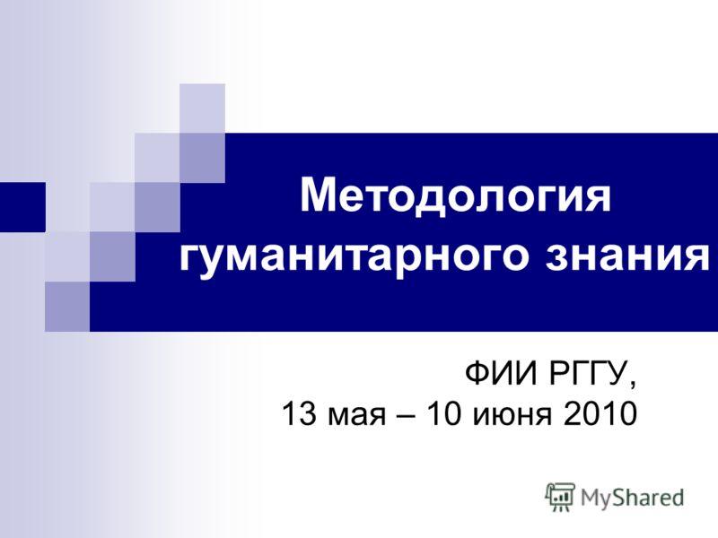 Методология гуманитарного знания ФИИ РГГУ, 13 мая – 10 июня 2010