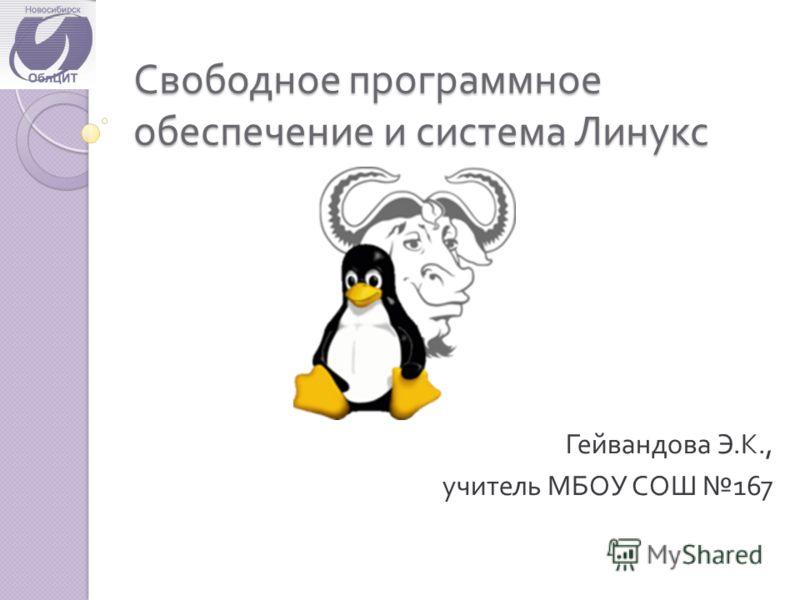 Свободное программное обеспечение и система Линукс Гейвандова Э. К., учитель МБОУ СОШ 167