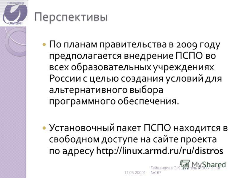 Перспективы По планам правительства в 2009 году предполагается внедрение ПСПО во всех образовательных учреждениях России с целью создания условий для альтернативного выбора программного обеспечения. Установочный пакет ПСПО находится в свободном досту