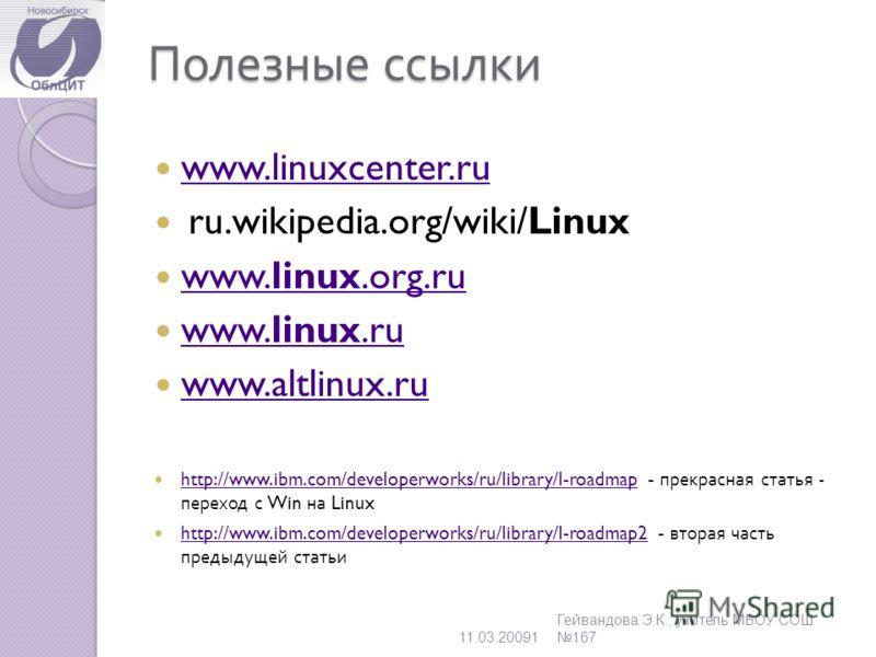 Полезные ссылки www.linuxcenter.ru ru.wikipedia.org/wiki/Linux www.linux.org.ru www.linux.org.ru www.linux.ru www.linux.ru www.altlinux.ru http://www.ibm.com/developerworks/ru/library/l-roadmap - прекрасная статья - переход с Win на Linux http://www.