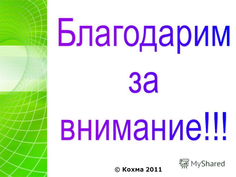© Кохма 2011