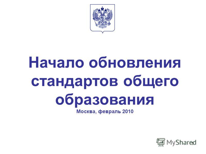 1 Начало обновления стандартов общего образования Москва, февраль 2010