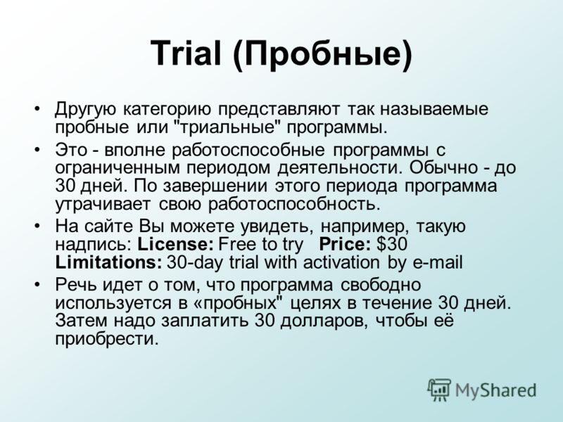 Trial (Пробные) Другую категорию представляют так называемые пробные или