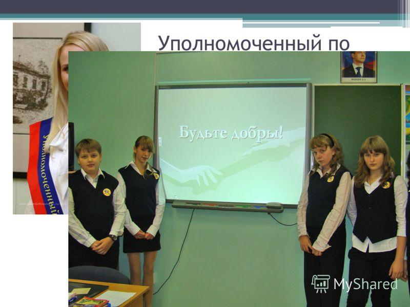 Уполномоченный по правам ребенка в МОУ СОШ 777 г. Москвы