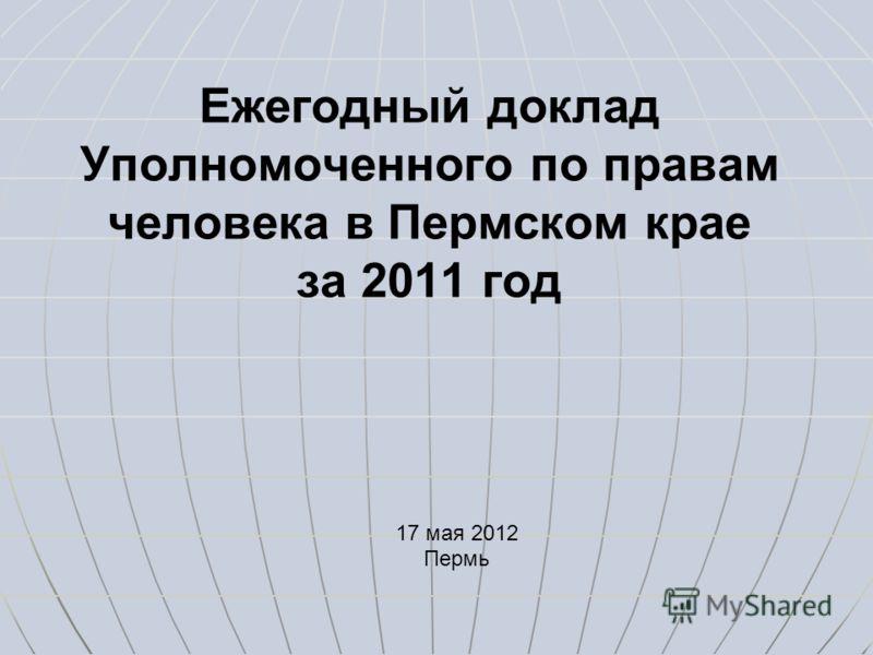 Ежегодный доклад Уполномоченного по правам человека в Пермском крае за 2011 год 17 мая 2012 Пермь