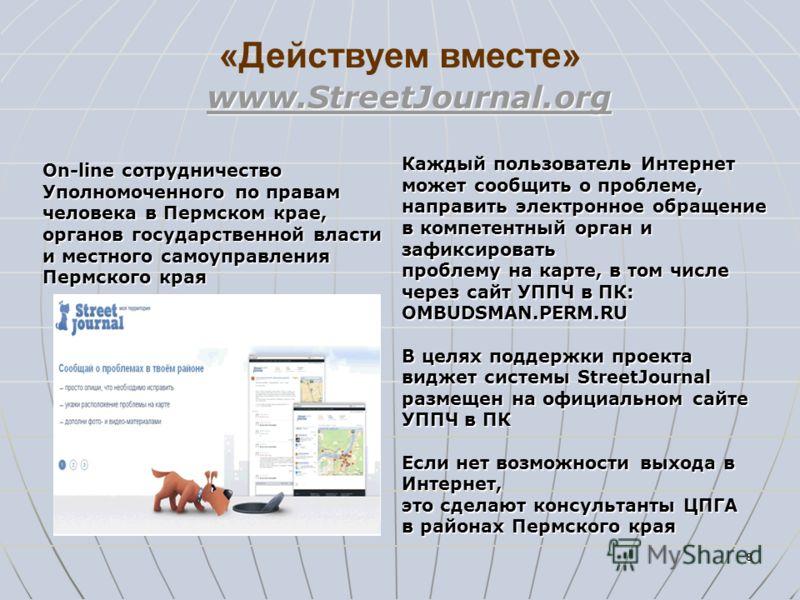 88 «Действуем вместе» www.StreetJournal.org www.StreetJournal.org Каждый пользователь Интернет может сообщить о проблеме, направить электронное обращение в компетентный орган и зафиксировать проблему на карте, в том числе через сайт УППЧ в ПК: OMBUDS