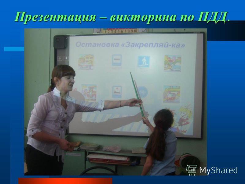 Презентация – викторина по ПДД.